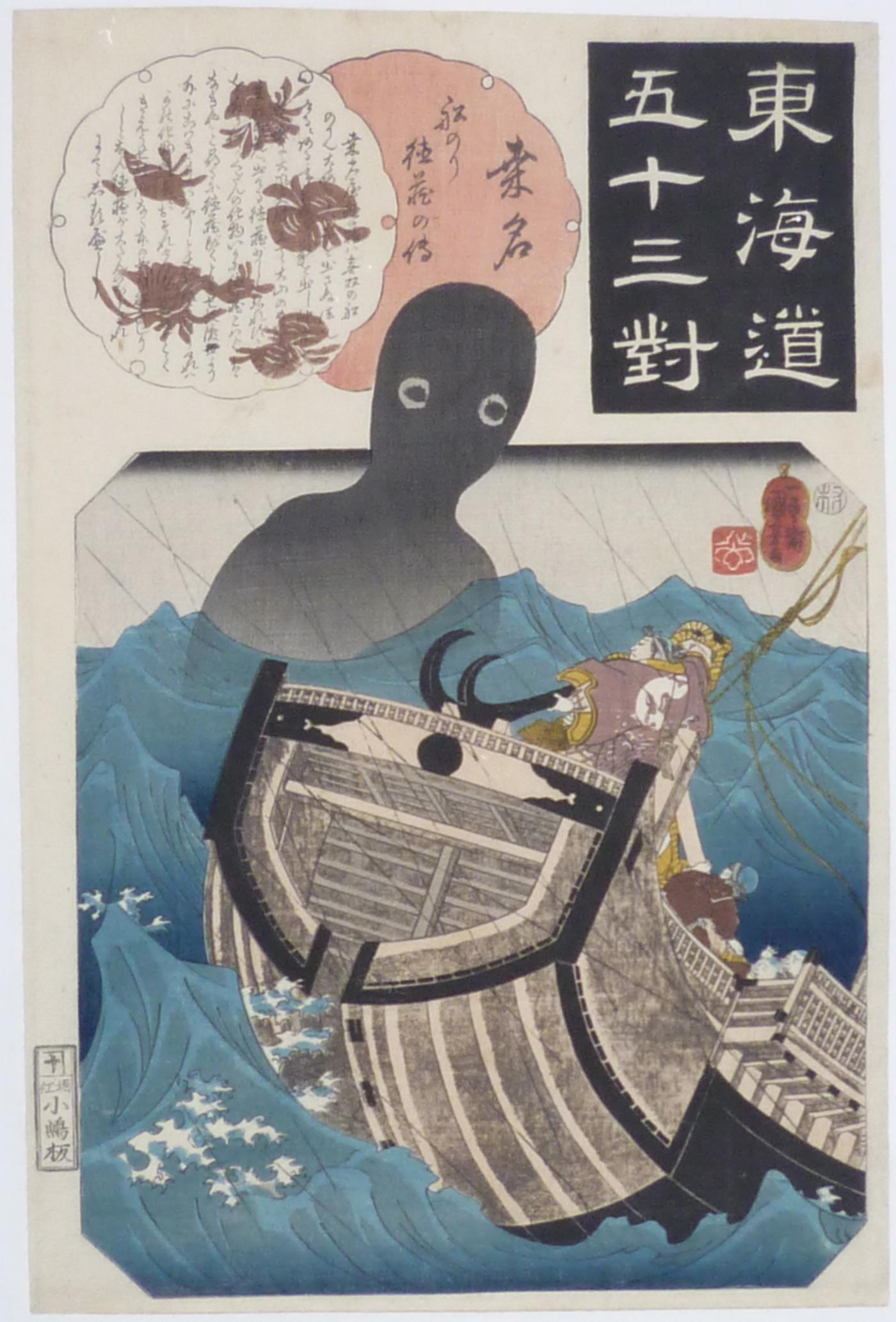 Japaneseprints London Ichiyusai Kuniyoshi